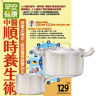 《早安健康》1年12期 贈 頂尖廚師TOP CHEF德式經典雙鍋組