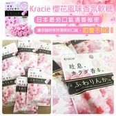 日本Kracie 櫻花風味香氛軟糖(包)