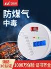 報警器 一氧化碳報警器家用室內爐煤煙氣防co中毒廚房探測檢測儀消防認證 米家