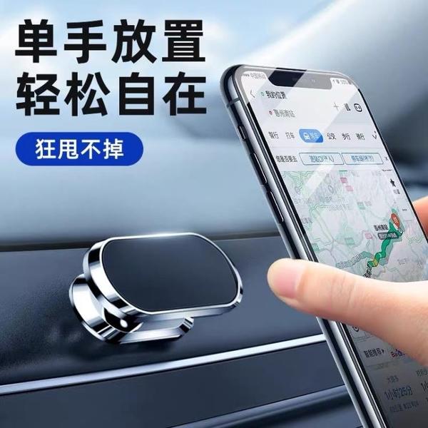 車載手機支架汽車用品磁吸貼吸盤式車內固定導航支撐磁鐵強磁萬能 酷男精品館