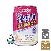 三多 補体康 透析 營養配方 香草口味 240mlx24罐/箱 補體康