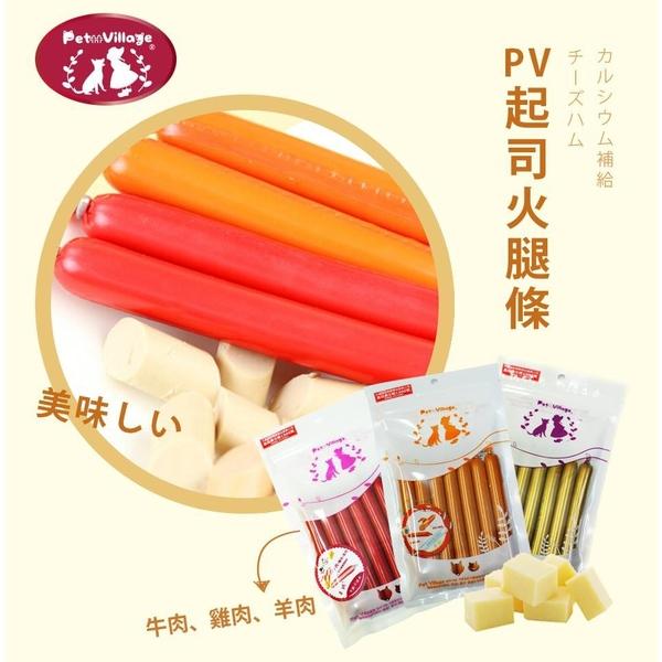 Pet Village魔法村 PV起司火腿條 貓狗皆可食用 哈姆條 貓零食 狗零食 一包7入 (3種口味)