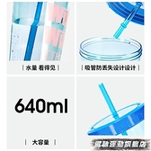 吸管杯 640ML大容量吸管杯女生ins風杯子帶吸管的水杯女網紅款高顏值塑料 風馳