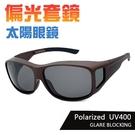 MIT偏光太陽眼鏡/套鏡 深茶 Polaroid水銀鏡面 眼鏡族首選 抗UV400 超輕量設計 防眩光反光 檢驗合格