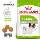 *WANG*法國皇家 XSA超小型成犬飼料(原XA24)-1.5kg