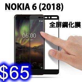 NOKIA 諾基亞 Nokia6(2018) 彩色全覆蓋鋼化玻璃膜 手機螢幕貼膜保護 高清 防刮防爆