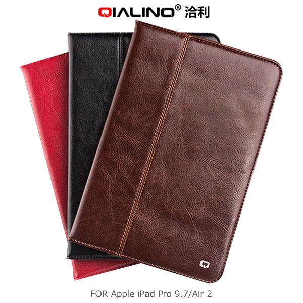 ☆愛思摩比☆QIALINO 洽利 Apple iPad Pro 9.7/Air 2 薄型可立皮套 (兼容版) 保護套