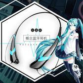 藍牙耳機 - 初音miku 無線動漫概念運動跑步藍牙耳機頭戴掛頸式【韓衣舍】