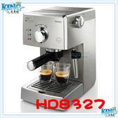 【本月主打 贈一磅咖啡豆】飛利浦 PHILIPS HD8327 / HD-8327 Saeco 半自動義式咖啡機 15bar壓力