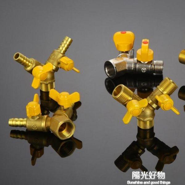 全銅加厚燃氣三通閥門銅桿銅芯4分黃銅煤氣閥天然氣開關球閥 陽光好物