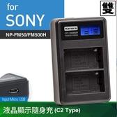 【一次充兩顆電池】Kamera 佳美能 USB液晶雙槽充電器 For Sony NP-FM50/FM500H (附 Micro USB 充電線)