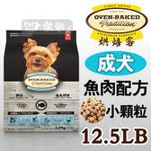 [寵樂子]《Oven-Baked烘焙客》成犬深海魚配方-小顆粒12.5磅 / 狗飼料