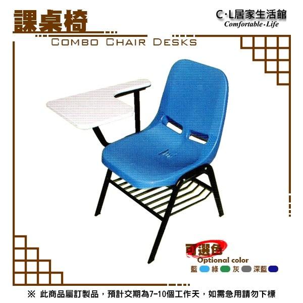 【 C . L 居家生活館 】4-10 單人椅(含固定桌板)/單人椅/多用途椅