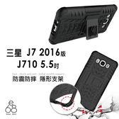 E68精品館 輪胎紋 防摔 三星 J7 2016版 J710 5.5吋 手機殼 支架 軟殼 保護殼 止滑