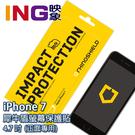 犀牛盾 iPhone 7 / 8 抗衝擊螢幕保護貼 (4.7吋) 非滿版 RHINO SHIELD i7/8