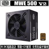 [地瓜球@] Cooler Master MWE 500 BRONZE V2 500W 電源供應器 80 PLUS 銅牌