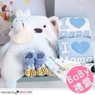 寶寶禮盒組 我愛爸媽哈衣/定型枕/圍兜 彌月禮 預購