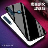 素面玻璃殼 三星 Galaxy A9 2018 手機殼 純色 鋼化玻璃背板 保護殼 TPU軟邊 情侶 小清新 保護套