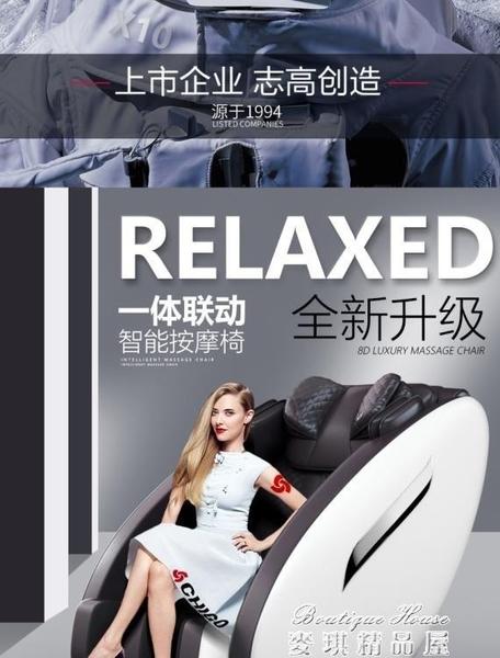 按摩椅 豪華智慧養生按摩椅家用小型全身自動多功能零重力太空艙SL軌丨YYJ 新年特惠
