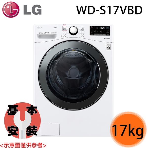 【LG樂金】蒸洗脫烘WiFi滾筒洗衣機 WD-S17VBD 冰磁白