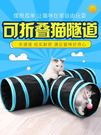 貓隧道滾地龍可折疊可拼接寵物貓玩具愛玩貓窩貓帳篷通道貓咪用品   color shopYYP