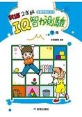 新編2年級IQ智力測驗(下冊)