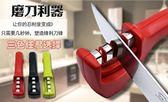 【廚房幫手】創意三段式磨刀棒 時尚磨刀石 廚房快速磨刀器 多功能家用磨刀工具