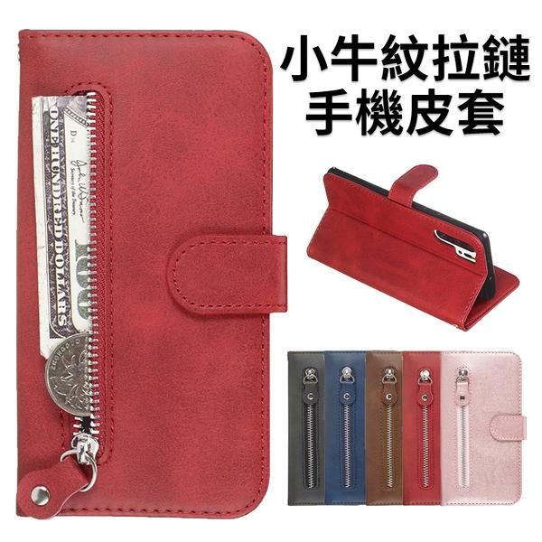 華為 Nova 4e 小牛紋 拉鏈 手機皮套 支架 插卡 保護套 全包 防摔 磁扣 手機套 翻蓋皮套 限量促銷