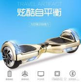 新款扶手體感電動平衡車雙輪兒童成人智能兩輪代步車 瑪麗蓮安igo