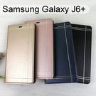 【Dapad】典雅銀邊皮套 Samsung Galaxy J6+/J6 Plus (6吋)