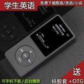 學生英語mp3播放器有屏顯示歌詞自帶內存插卡mp4外放錄音筆隨身聽跨年提前購699享85折