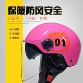 頭盔女秋冬季保暖輕便式半盔電動摩托車雙鏡片可愛機車四季頭盔男