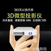 投影儀 新款3D微型投影儀手機一體機家用家庭影院小米小型便攜迷你 韓菲兒