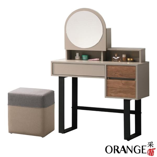 【采桔家居】拿索 現代3尺立鏡多功能鏡台/化妝台(含化妝椅)