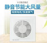 聖誕禮物排氣扇排氣扇墻式換氣扇窗式6寸靜音廚房油煙衛生間排風扇 愛麗絲LX220V
