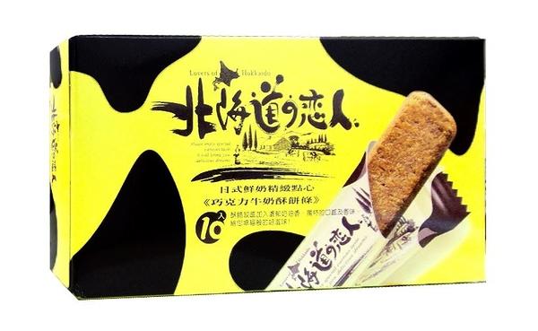 北海道戀人巧克力牛奶酥餅條110g*(2盒)【合迷雅好物超級商城】