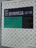 【書寶二手書T3/大學資訊_YIA】最新計算機槪論2016_施威銘硏究室_附光碟