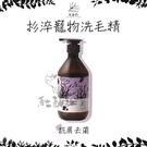 Xan杉淬[寵物洗毛精,馬丁香抗菌去屑,520ml]