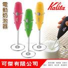 可傑  Kalita FM-100 奶泡機 手持式 電動奶泡器 多色可選  咖啡用品首選 輕巧好拿 製作不費力