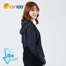 UV100 防曬 抗UV-涼感透氣連帽外...