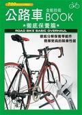 (二手書)公路車全能技術BOOK-徹底保養篇
