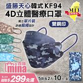 [7-11今日299免運] MIT雙鋼印台灣製造 盛籐天心迷彩立體口罩10入 醫療成人KF94 4D 魚口 魚型【F0552】