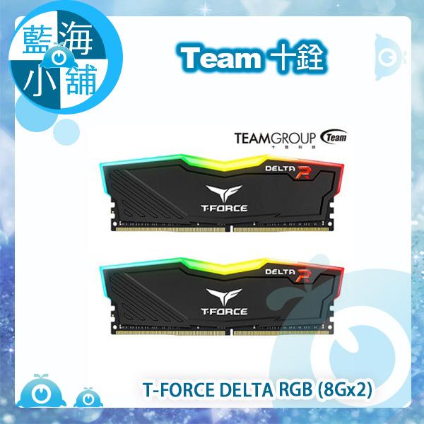 Team 十銓 T-FORCE DELTA RGB D4-2400 C15(8Gx2) 桌上型記憶體 (C15-Black)