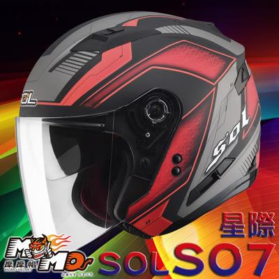 SOL SO7 SO-7 雙層鏡片 遮陽鏡片 半罩 安全帽 星際 消黑紅 平黑紅
