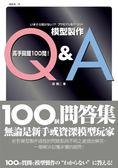 模型製作Q&A  高手關鍵100問!