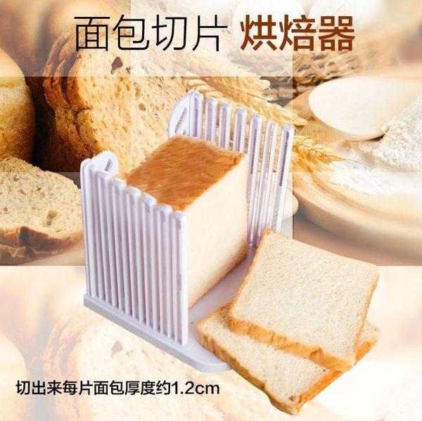 土司麵包切片器 烘焙DIY必備 69元
