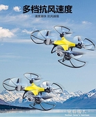 快速出貨 無人機遙控飛機航拍高清專業小學生小型迷你感應飛行器玩具長續航  【全館免運】