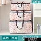 收納袋整理袋衣服棉被打包神器裝被子的袋子衣物搬家行李超大防潮 【全館免運】