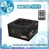 MISTEL 密斯特 VISION MX1000 白金80PLUS電源供應器