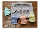 心動小羊^^旋轉四孔木馬(4孔)DIY矽膠模具香皂模型矽膠皂模香磚擴香石